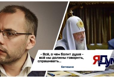 Вопросы и отношение мирянина РПЦ к текущей ситуации