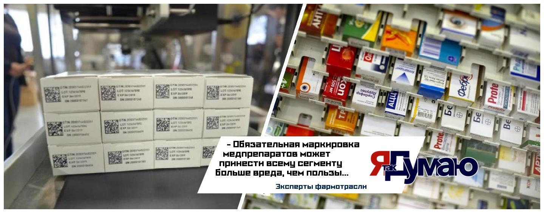 Внедрение маркировки медпрепаратов приведет к подорожанию лекарств – эксперты