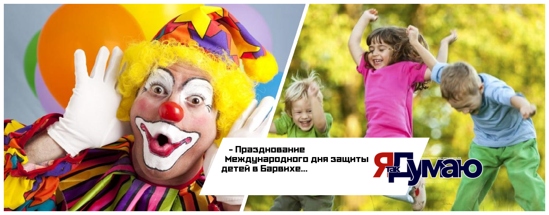Пресс-релиз. Празднование Международного дня защиты детей в Барвихе.