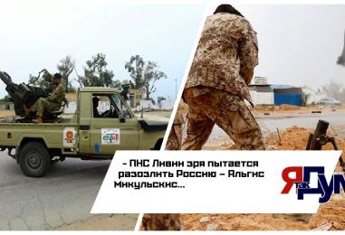 ПНС Ливии зря пытается разозлить Россию – Альгис Микульскис