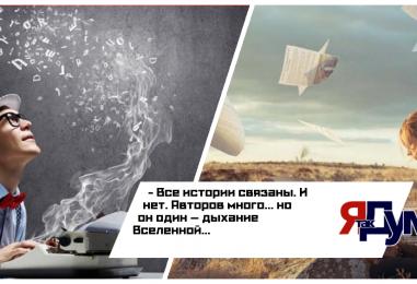Анонс проекта «Народный писатель»