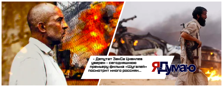 Депутат ЗакСа Цивилев уверен — сегодняшнюю премьеру фильма «Шугалей» посмотрит много россиян