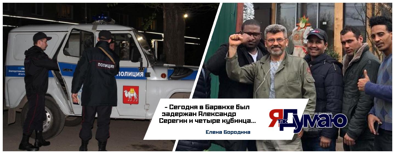 Задержание Александра Серегина и четырех кубинцев