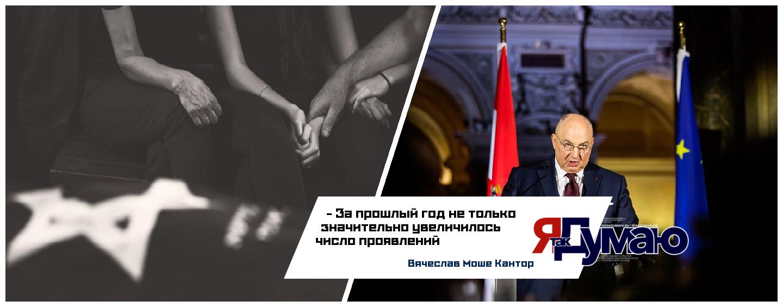 Президент ЕЕК Вячеслав Моше Кантор призывает мировых лидеров обратить внимание на ситуацию с антисемитизмом