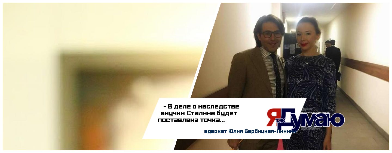 Адвокат правнука Сталина Юлия Вербицкая-Линник: возможно, завещание Джугашвили подделано