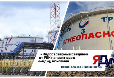 Пресс-служба ПАО «Транснефть» заявила о том, что РБК распространяет недостоверные сведения