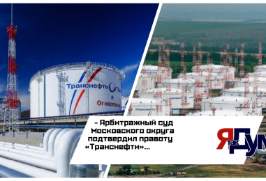 Недостоверная публикация о «Транснефти» обошлась «Независимой газете» в полтора миллиона рублей