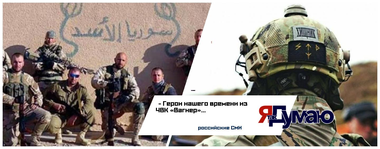 Герои нашего времени из ЧВК «Вагнер»– мнение российских СМИ