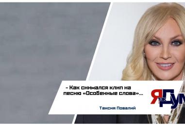 «Особенные слова» Михаила Гуцериева в исполнении Таисии Повалий стали видео-историей