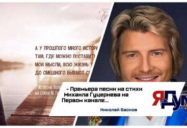 Новая песня Михаила Гуцериева «Любовь бессмертна» прозвучит в День медика в исполнении Николая Баскова