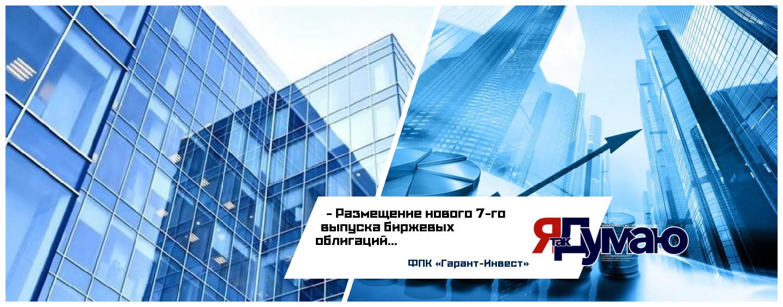 ФПК «Гарант-Инвест» анонсировала размещение нового седьмого выпуска биржевых облигаций