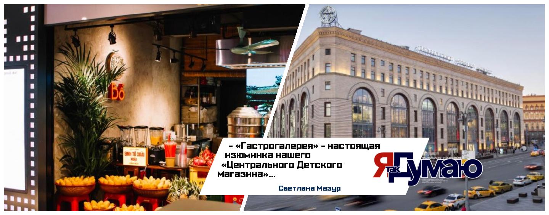 95% арендаторов Центрального детского магазина возобновили свою работу