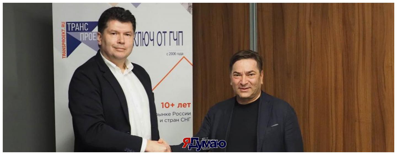 ООО «ТРАНСПРОЕКТ Групп» и Strategy Partners заключили соглашение о сотрудничестве