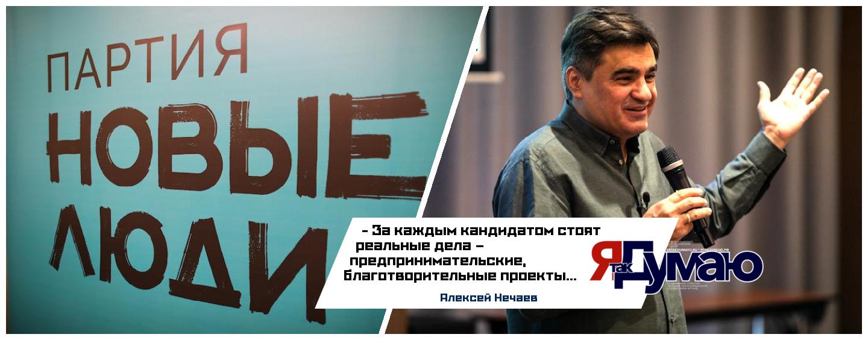 Регионы и кандидаты партии «Новые люди»