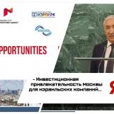 Итоги онлайн-конференции «Инвестиционная привлекательность Москвы для израильских компаний»