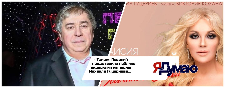 На песню, которую для Таисии Повалий написал Михаил Гуцериев, вышел видеоклип
