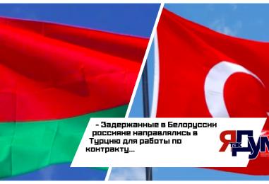 Задержанные в Белоруссии россияне направлялись в Турцию для работы по контракту