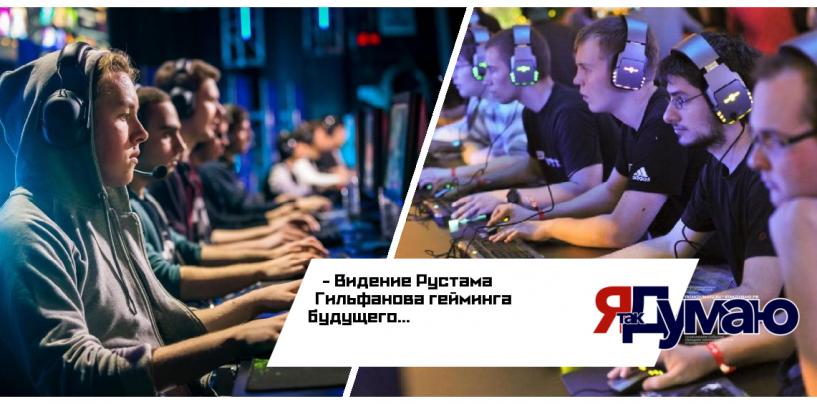 Каким будет гейминг будущего: мнение Рустама Гильфанова