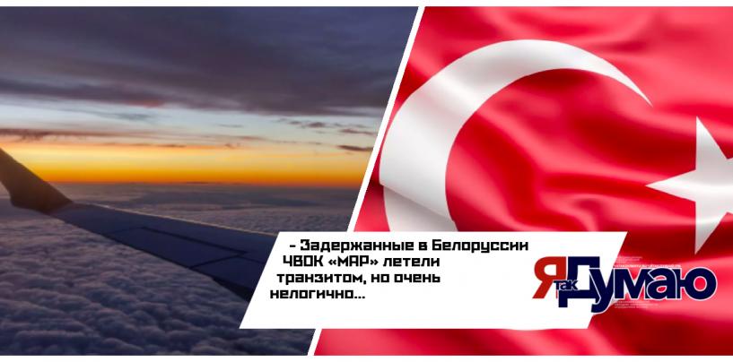 Задержанные в Белоруссии ЧВОК «МАР» летели транзитом, но очень нелогично