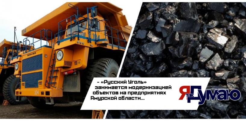 Продолжается модернизация объектов на предприятиях «Русского Угля» в Амурской области