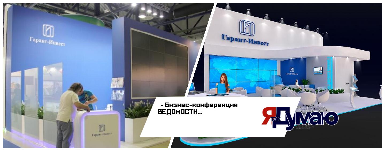 Бизнес-конференция ВЕДОМОСТИ отметилась выступлением генерального директора компании «Гарант-Инвест» Алексея Панфилова