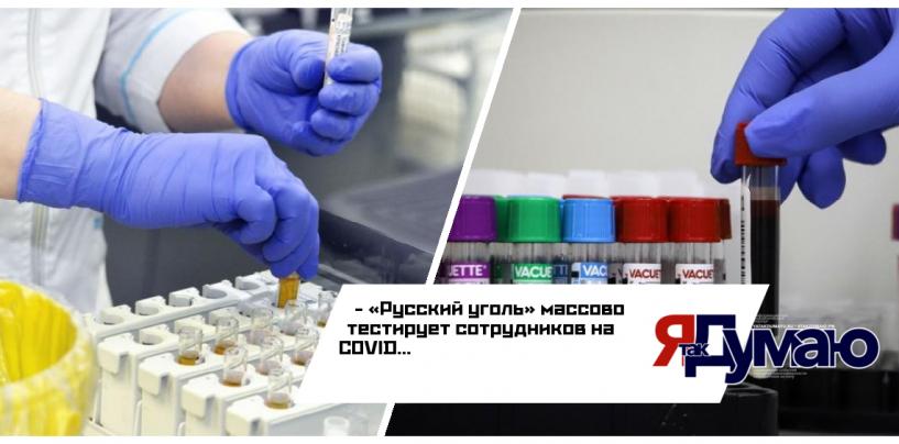 «Русский Уголь» организовал более трех тысяч тестов на COVID для сотрудников