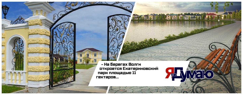 По пути Екатерины Великой: на Волге откроется уникальный дворцовый комплекс Екатериновский парк