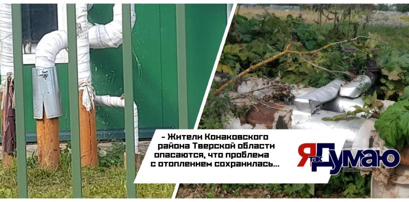 Почти 2000 жителей Тверской области опасаются неготовности Конаковского района к отопительному сезону