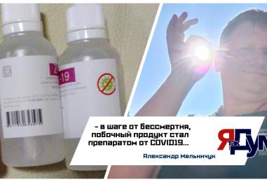 Учёные в шаге от бессмертия, побочный продукт стал препаратом от COVID19.