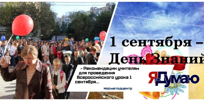 Специалисты Мосметодцентра разработали рекомендации преподавателям для проведения Всероссийского урока в День знаний