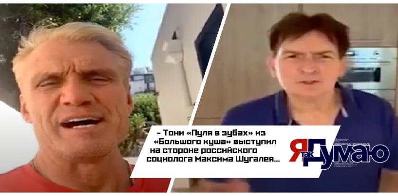 Тони «Пуля в зубах» из «Большого куша» выступил на стороне российского социолога Максима Шугалея