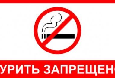 У нас не курят! Уже не модно или переборщили?