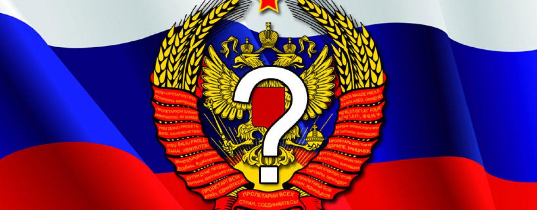 ЕСТЬ ИДЕЯ! — национальная идея России глазами звёзд