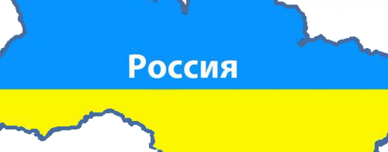 Украина це Европа? Украина — це Россия!