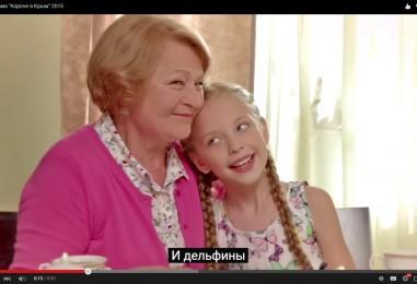 «Короче в Крым» — нужна ли такая реклама?