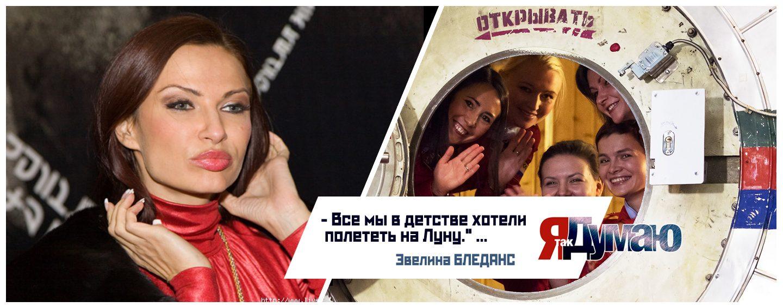 Больше недели —  без макияжа. Россиянки готовятся лететь на Луну.