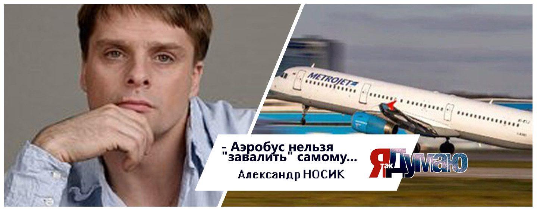 Почему упал Аэробус? Такой самолет нельзя «завалить» самому — Александр Носик