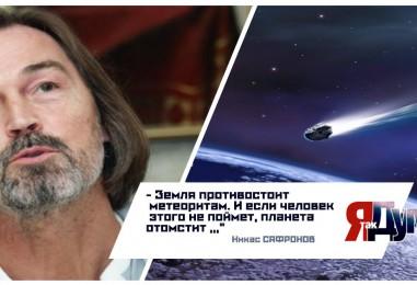 Метеорит в Байкале — опасный булыжник?