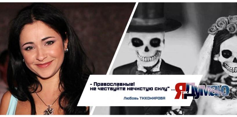 Хэллоуин в России — праздник или мракобесие?