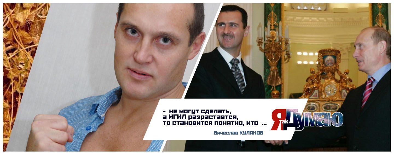 Асад в России — горе в Америке