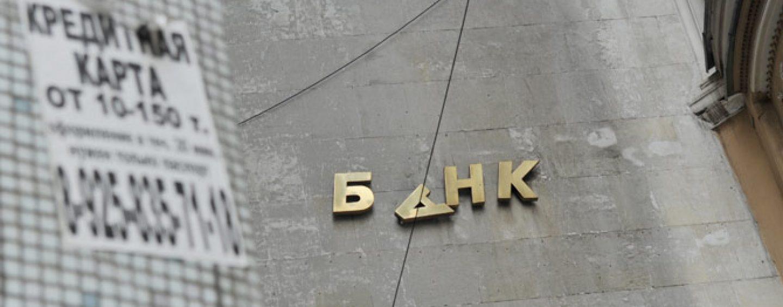 Банк: Родимое пятно капитализма — Сергей Глазьев