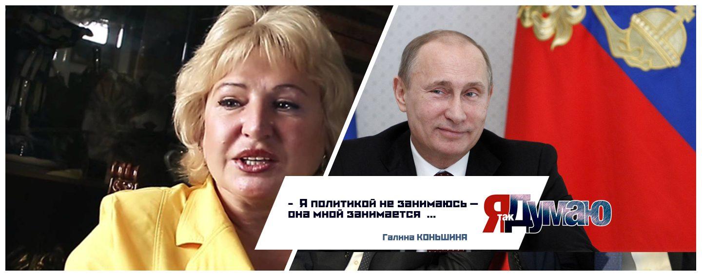 Я молюсь о здоровье президента — Галина Коньшина
