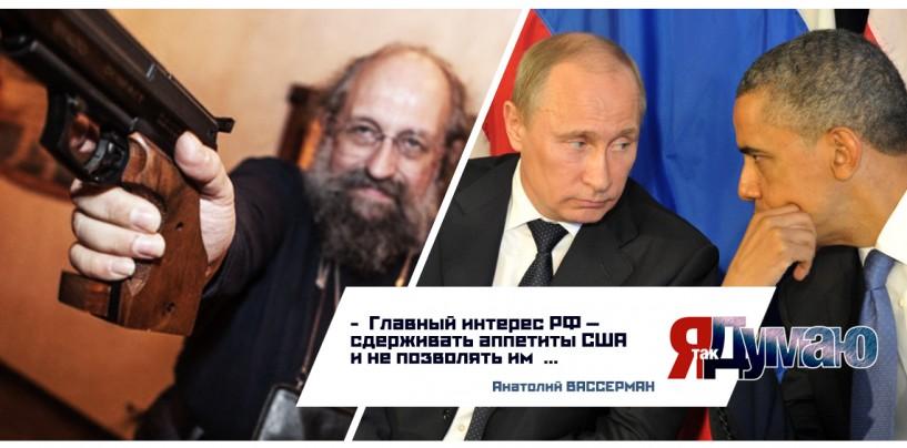 Изоляция России исключена. Путин VS Обама — борьба лидеров или систем?