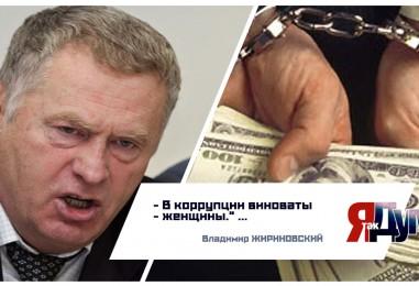Мы победим коррупцию — Владимир Жириновский.