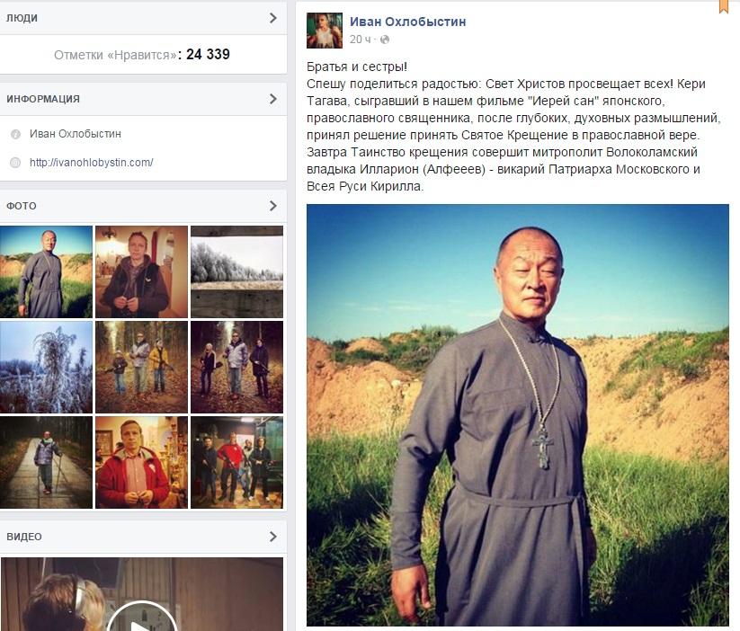 Японец из «Иерей-сана» на самом деле примет Православие