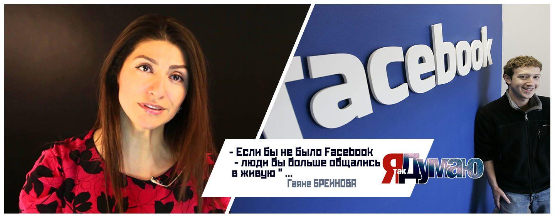 Facebook изучает «телепортацию» — ужасы социальных сетей