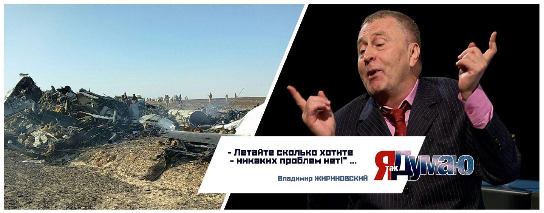 Бомба на борту Аэробуса — 321. Такие случаи происходят раз в сто лет — Жириновский