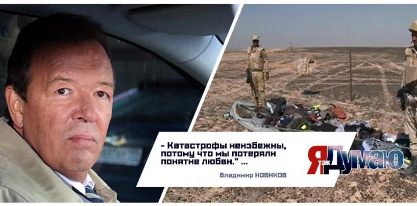 Великобритания — России: «Причина крушения аэробуса — ИГИЛ»