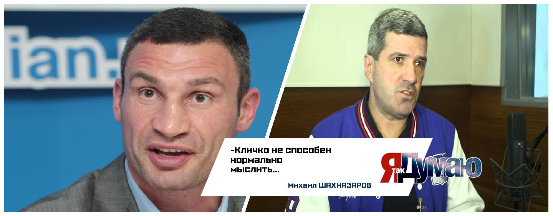 Кличко мэр Киева. Человек, получивший множество травм  — Шахназаров