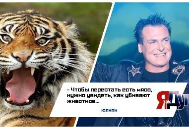 Человек страшнее тигра, но козел под надежной охраной